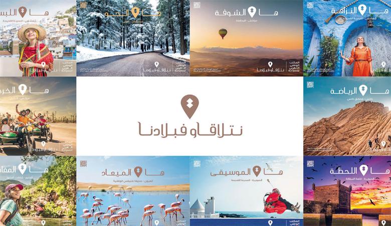 La campagne a été lancée le 3 mai sur les réseaux sociaux et les chaines de télévisions marocaines.