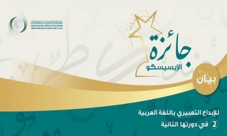 """Prix """"Bayan"""" pour l'expression orale créative en langue arabe lancé"""