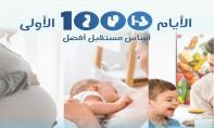 Nutrition maternelle et infantile: Le ministère de la Santé lance des journées de sensibilisation