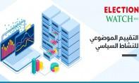 Imperium lance 'election watch', premier media data board politique au Maroc
