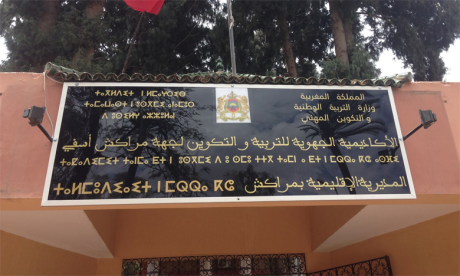 Al Haouz : Quid de la mise en œuvre des filières scolaires intégrées «Sport-Étude» ?