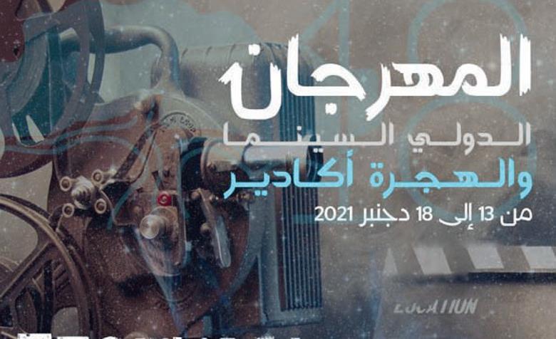 Le 18e Festival international Cinéma et Migrations  en décembre