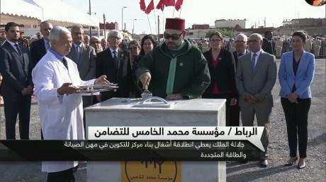 S.M. le Roi lance à Rabat les travaux de construction d'un Centre de Formation dans les métiers de la maintenance et des énergies renouvelables