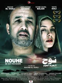 film  NOUHE (NE SAIT PAS NAGER)