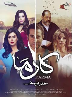 film  KARMA