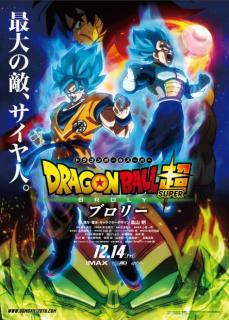 film  DRAGON BALL SUPER: BROLY  megarama-tanger