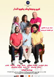 film  ILS SONT GRANDS ET NE PEUVENT QUITTER LE NID FAMILIAL  megarama-casablanca