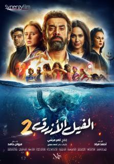 Film : L' ELEPHANT BLEU 2 - - ALFIL ALAZRAK