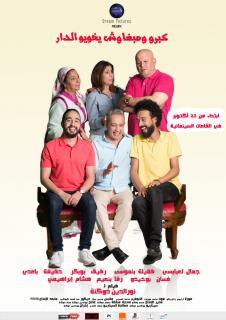 film IL SONT GRANDS ET NE PEUVENT QUITTER LE ... maroc