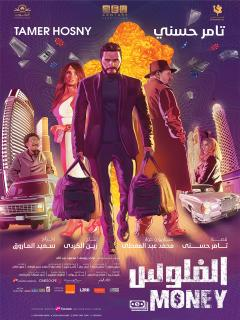 film  EL FOLOS - THE MONEY  maroc