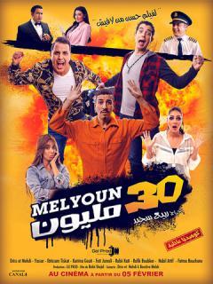 Film :  30 MELYOUN