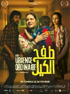 Film :  UNE URGENCE ORDINAIRE - TAFA7A LKAYL