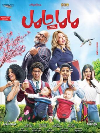 film Mama hamel maroc