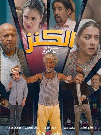 film Alkenz maroc
